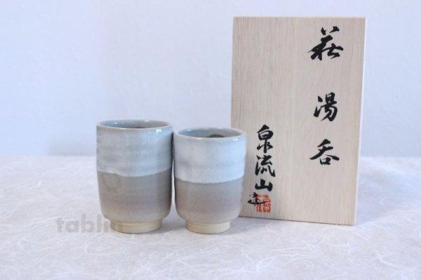 Photo1: Hagi ware Senryuzan climbing kiln Japanese tea cups hime cray dimple set of 2