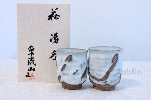 Photo1: Hagi ware Senryuzan climbing kiln Japanese tea cups madara white glaze set of 2