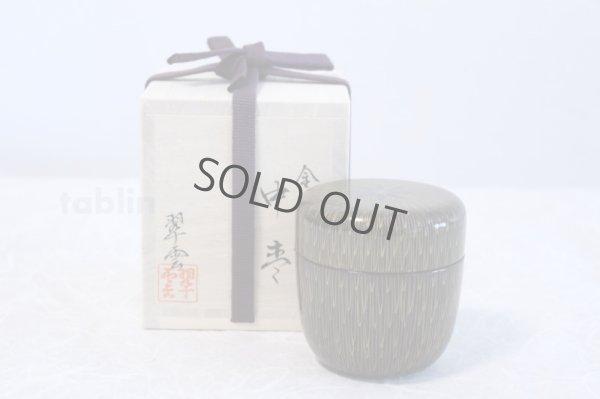Photo1: Tea Caddy Japanese Natsume Echizen Urushi lacquer Matcha container gold brush