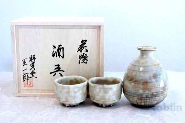 Photo1: Hagi yaki ware Japanese Sake bottle and Sake cup set Kobiki futo Keichiro