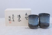 Hagi yaki ware Japanese tea cups pottery Aohagi nen blue seigan set of 2