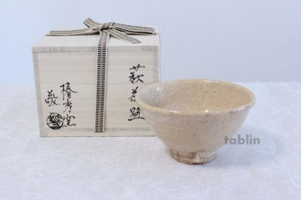 Photo1: Hagi yaki ware Japanese tea bowl Idogata kituti Keizo chawan Matcha Green Tea