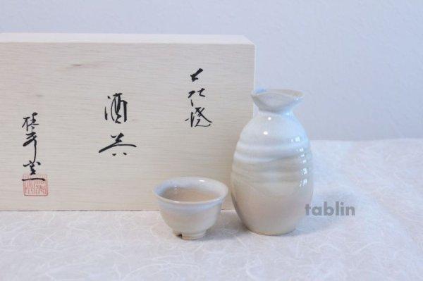 Photo4: Hagi yaki ware Japanese Sake bottle and Sake cup set Yusho shuki