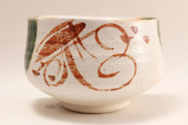 Photo2: Mino yaki ware Japanese tea bowl Shino Oribe nagashi chawan Matcha Green Tea