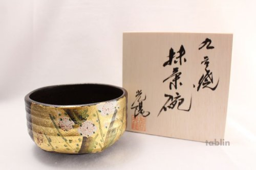 Other Images3: Kutani ware tea bowl Kinpakubai black to graze chawan Matcha Green Tea Japanese