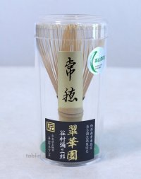 Japanese Chasen Bamboo Whisk Tsuneho 64 tip Yasaburo Tanimura of Suikaen