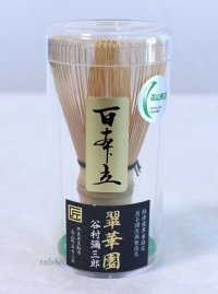 Japanese Chasen Bamboo Whisk Hyapppon date 96 tip Yasaburo Tanimura of Suikaen