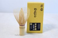 Japanese Chasen Bamboo Whisk Shofuku 3 color string Yasaburo Tanimura of Suikaen