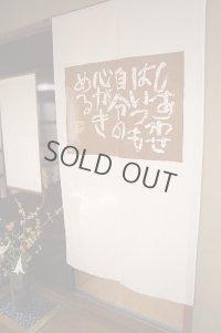 5c92376f9f2f Noren Japanese curtain Mitsuo Aida Shiawase Happy 85cm x 150cm