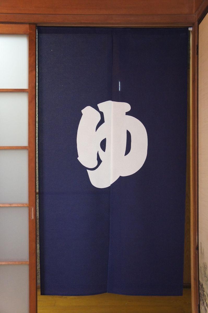 Noren CSMO Japanese Door Curtain Yu Furo Bath White Text 85 X 150cm