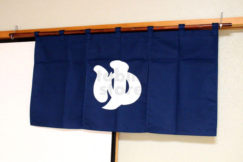 Noren Japanese door store curtain yu bathroom cotton 85 x 45cm